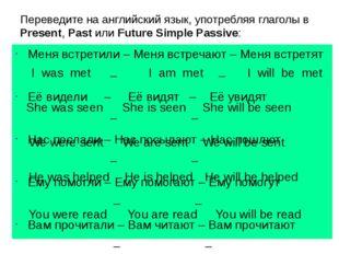 Переведите на английский язык, употребляя глаголы в Present, Past или Future