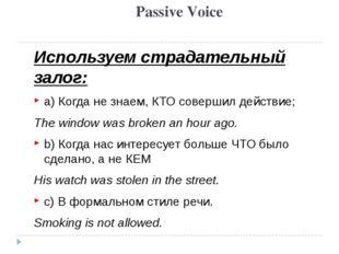 Passive Voice Используем страдательный залог: a) Когда не знаем, КТО совершил