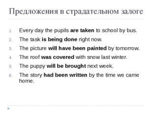 Предложения в страдательном залоге Every day the pupils are taken to school b