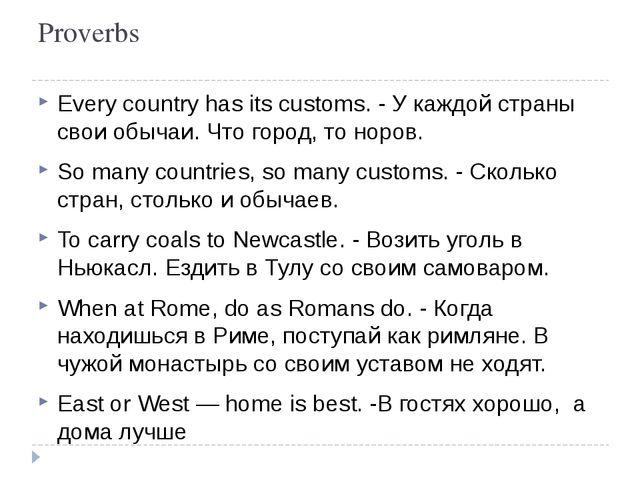Proverbs Every country has its customs. - У каждой страны свои обычаи. Что го...