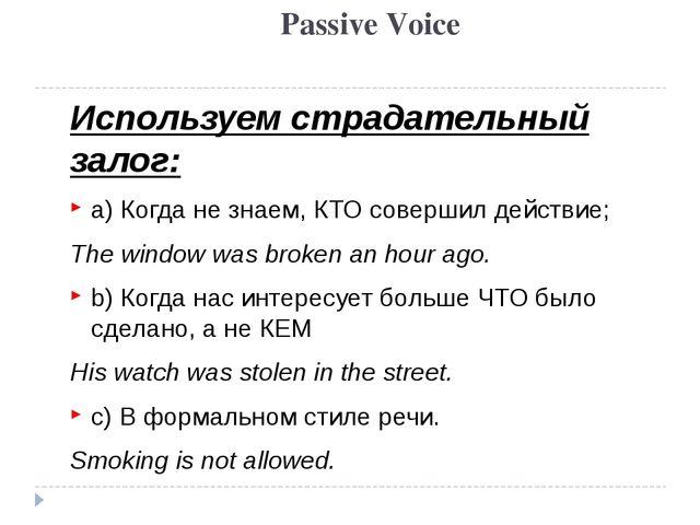 Passive Voice Используем страдательный залог: a) Когда не знаем, КТО совершил...
