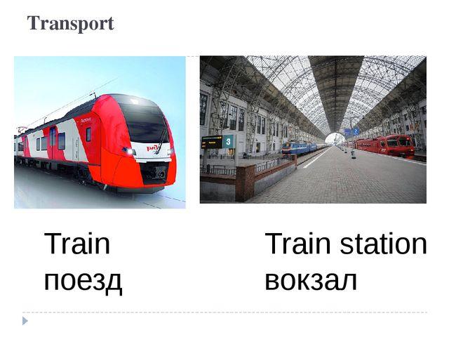 Transport Train поезд Train station вокзал