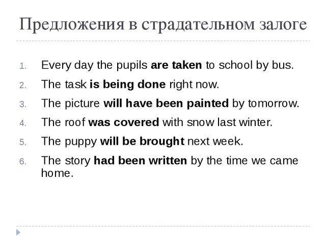Предложения в страдательном залоге Every day the pupils are taken to school b...