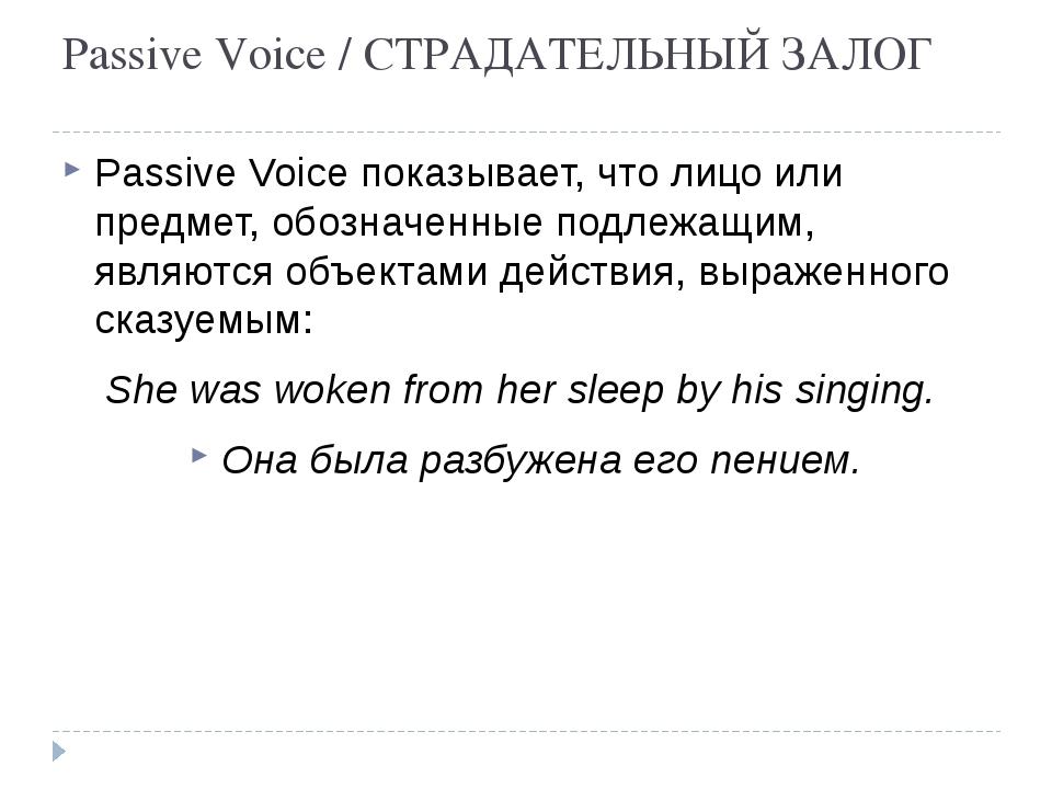 Passive Voice / СТРАДАТЕЛЬНЫЙ ЗАЛОГ Passive Voice показывает, что лицо или пр...