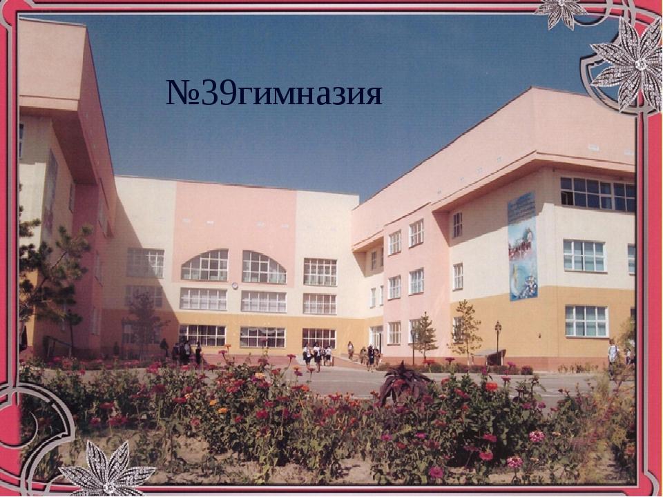 №39гимназия
