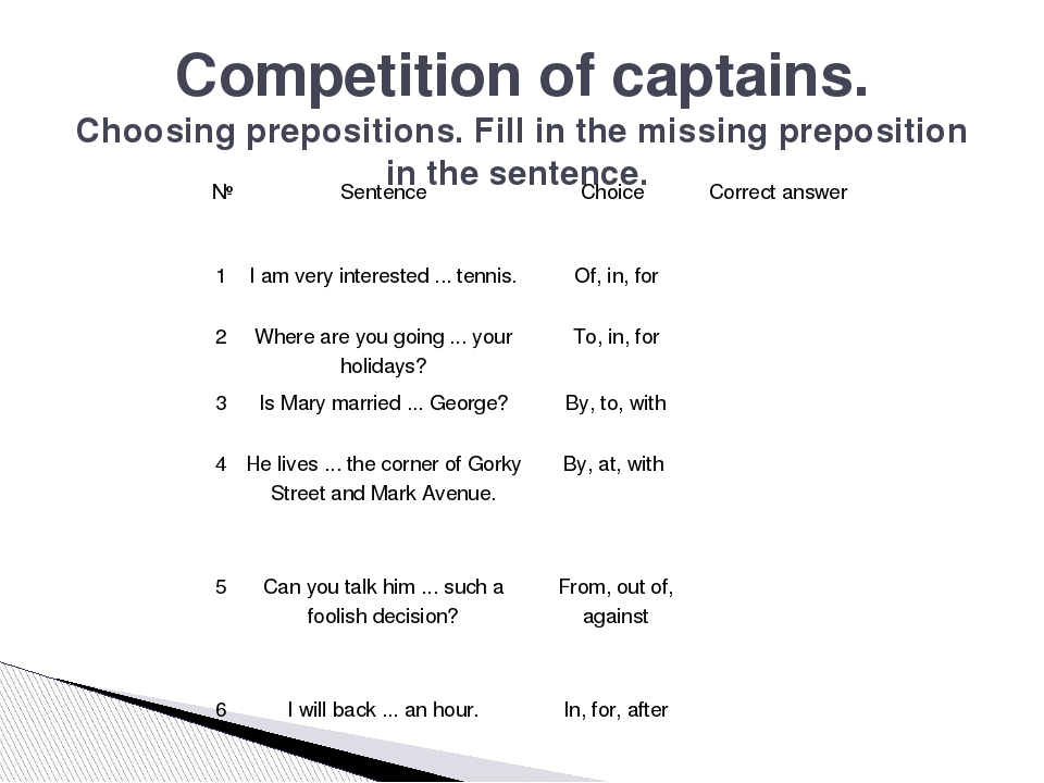 Competition of captains. Choosing prepositions. Fill in the missing preposi...