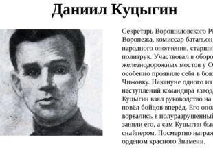 Секретарь Ворошиловского РК ВКП(б) Воронежа, комиссар батальона народного опо