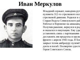 Младший сержант, наводчик ручного пулемета 312-го стрелкового полка стрелково