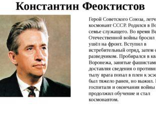 Герой Советского Союза, летчик-космонавт СССР. Родился в Воронеже в семье слу