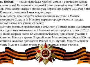 День Победы— праздник победыКрасной армииисоветского народа наднацистско