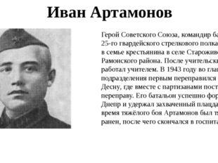 Герой Советского Союза, командир батальона 25-го гвардейского стрелкового пол