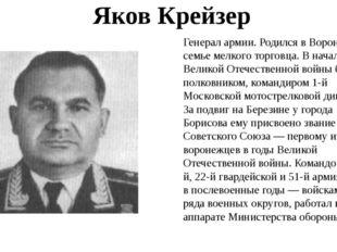 Яков Крейзер Генерал армии. Родился в Воронеже в семье мелкого торговца. В на