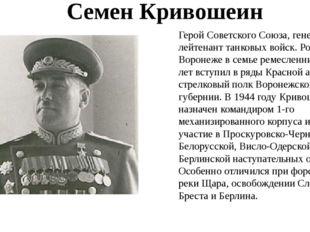 Герой Советского Союза, генерал-лейтенант танковых войск. Родился в Воронеже