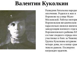 Разведчик батальона народного ополчения. Родился и жил в Воронеже на улице Ма