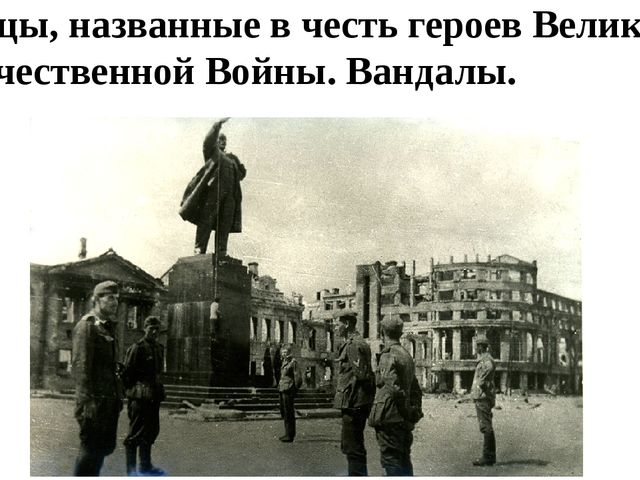 Улицы, названные в честь героев Великой Отечественной Войны. Вандалы.