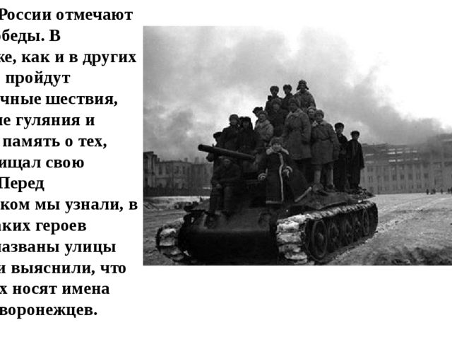 9 мая в России отмечают День Победы. В Воронеже, как и в других городах, прой...