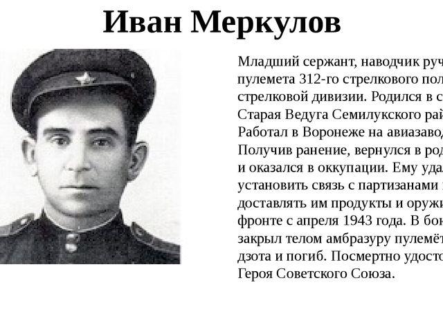 Младший сержант, наводчик ручного пулемета 312-го стрелкового полка стрелково...