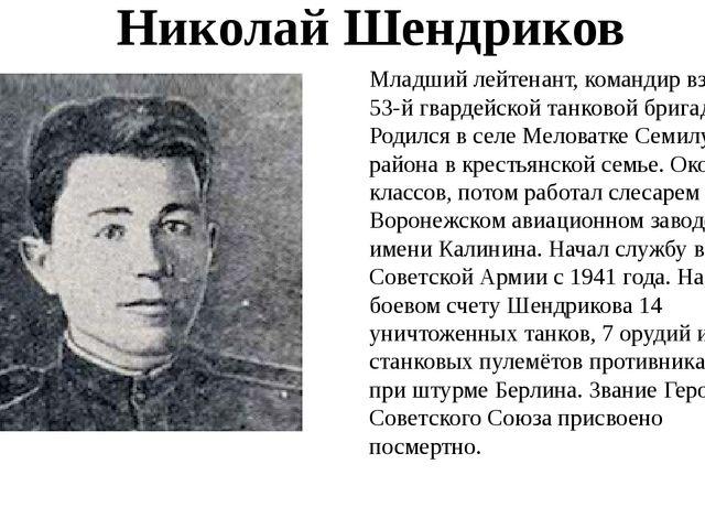 Младший лейтенант, командир взвода 53-й гвардейской танковой бригады. Родился...