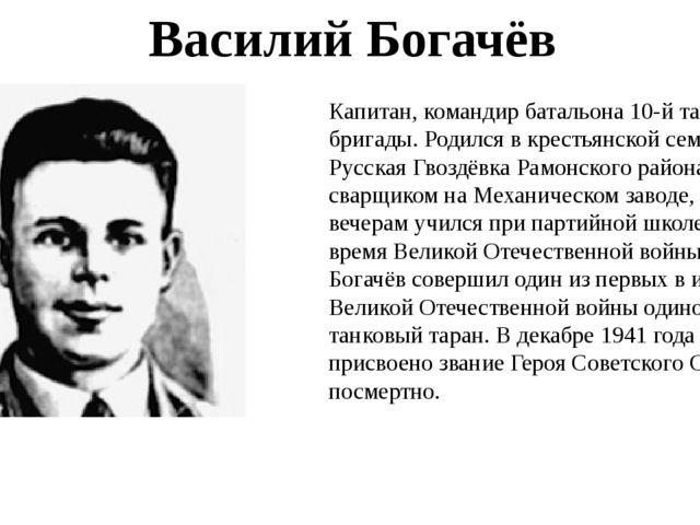 Капитан, командир батальона 10-й танковой бригады. Родился в крестьянской сем...