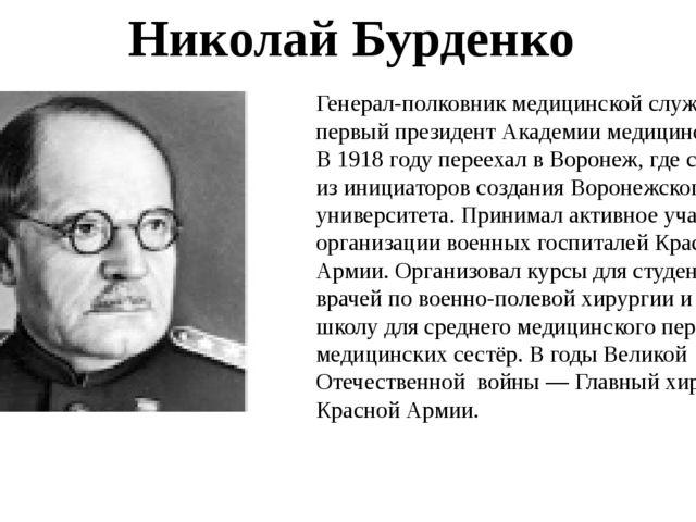 Генерал-полковник медицинской службы, первый президент Академии медицинских н...