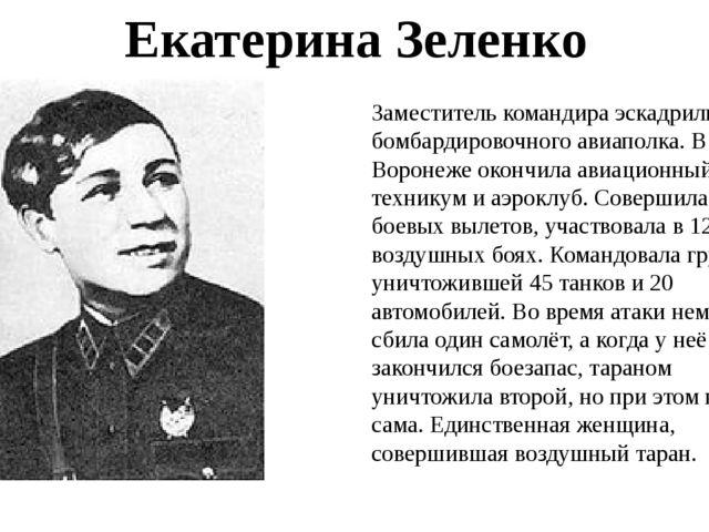 Екатерина Зеленко Заместитель командира эскадрильи бомбардировочного авиаполк...