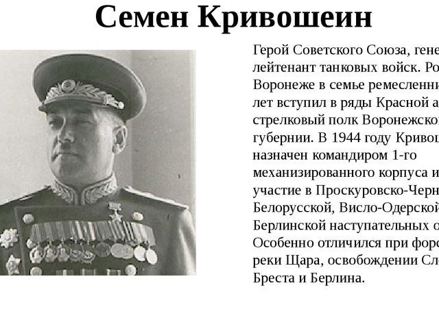 Герой Советского Союза, генерал-лейтенант танковых войск. Родился в Воронеже...