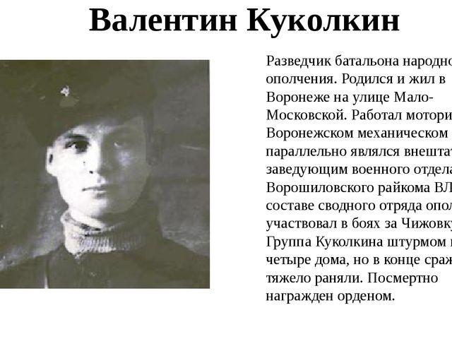 Разведчик батальона народного ополчения. Родился и жил в Воронеже на улице Ма...
