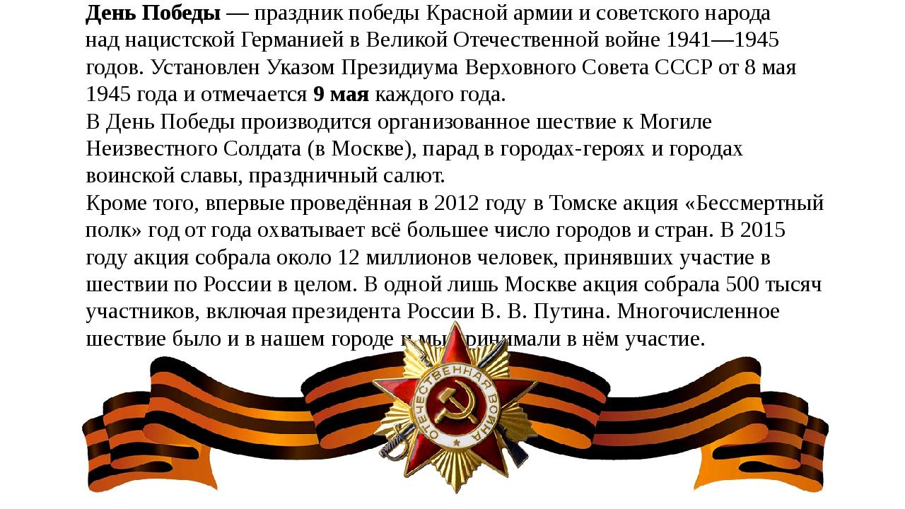 День Победы— праздник победыКрасной армииисоветского народа наднацистско...