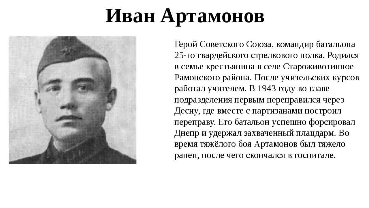 Герой Советского Союза, командир батальона 25-го гвардейского стрелкового пол...