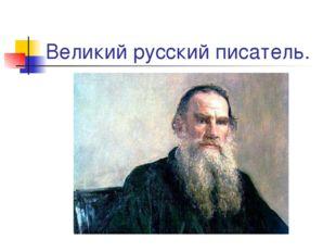 Великий русский писатель.