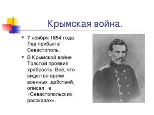Крымская война. 7 ноября 1854 года Лев прибыл в Севастополь. В Крымской войне