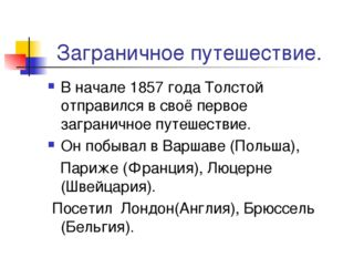 Заграничное путешествие. В начале 1857 года Толстой отправился в своё первое