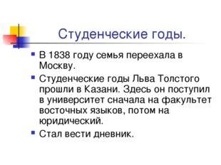 Студенческие годы. В 1838 году семья переехала в Москву. Студенческие годы Ль