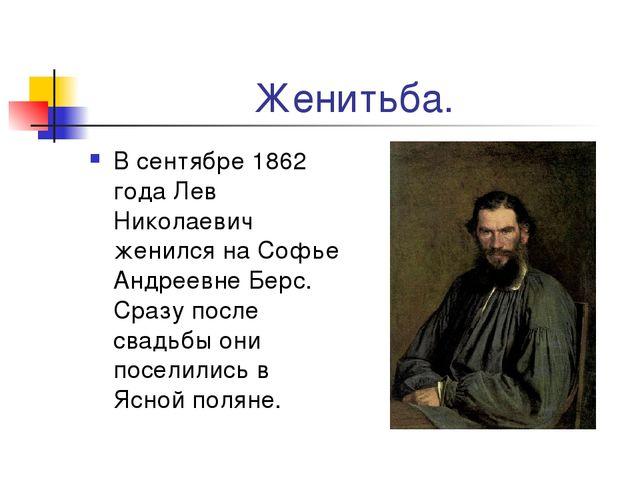 Женитьба. В сентябре 1862 года Лев Николаевич женился на Софье Андреевне Берс...