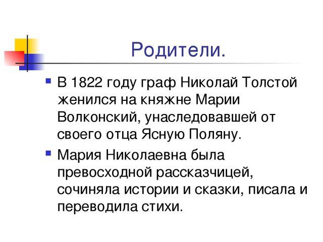 Родители. В 1822 году граф Николай Толстой женился на княжне Марии Волконский...