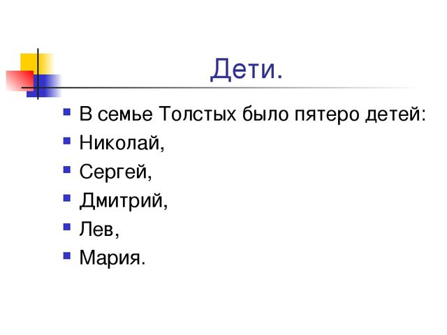 Дети. В семье Толстых было пятеро детей: Николай, Сергей, Дмитрий, Лев, Мария.
