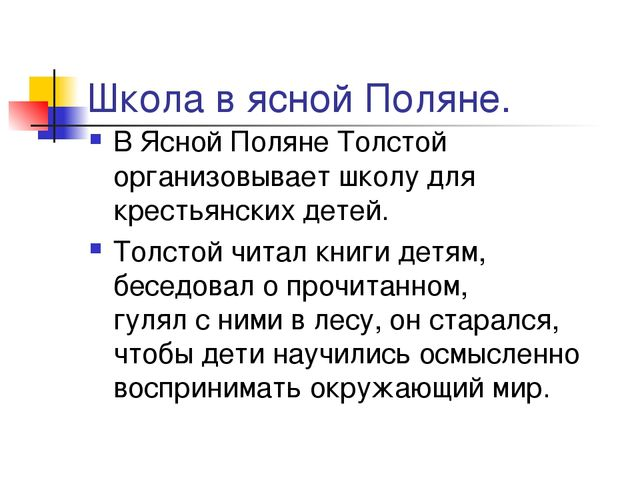 Школа в ясной Поляне. В Ясной Поляне Толстой организовывает школу для крестья...