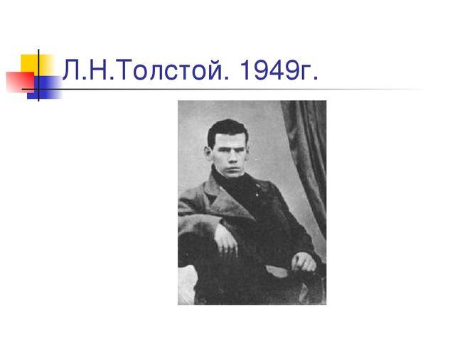 Л.Н.Толстой. 1949г.