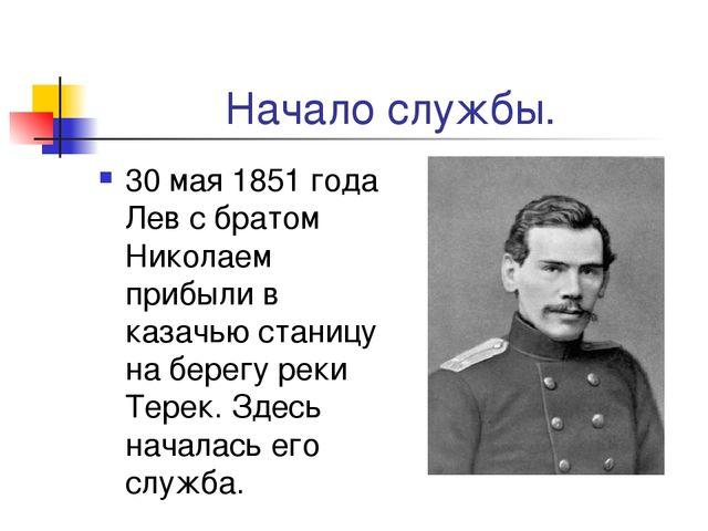 Начало службы. 30 мая 1851 года Лев с братом Николаем прибыли в казачью стани...