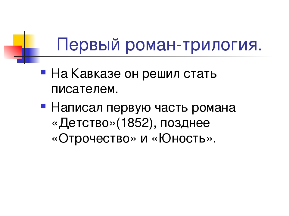 Первый роман-трилогия. На Кавказе он решил стать писателем. Написал первую ча...