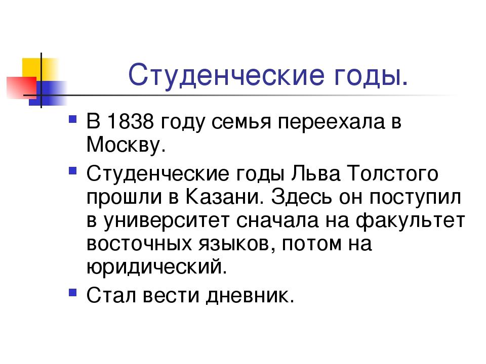 Студенческие годы. В 1838 году семья переехала в Москву. Студенческие годы Ль...