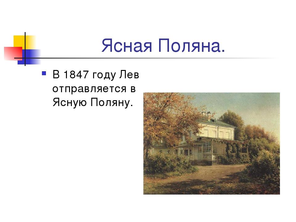 Ясная Поляна. В 1847 году Лев отправляется в Ясную Поляну.