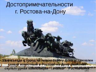 Достопримечательности г. Ростова-на-Дону При въезде в город на левом берегуД