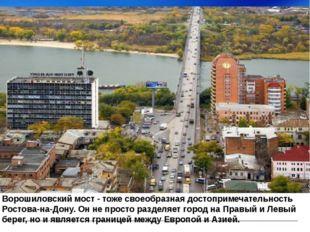 Ворошиловский мост - тоже своеобразная достопримечательность Ростова-на-Дону