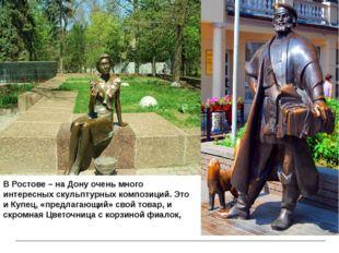 В Ростове – на Дону очень много интересных скульптурных композиций. Это и Куп
