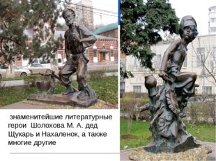 знаменитейшие литературные герои Шолохова М. А. дед Щукарь и Нахаленок, а та