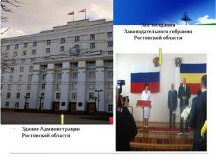 Зал заседания Законодательного собрания Ростовской области Здание Администрац
