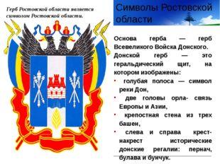 Герб Ростовской области является символом Ростовской области. Основа герба —