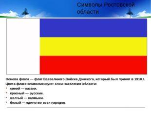 Символы Ростовской области Символы Ростовской области Основа флага — флаг Все