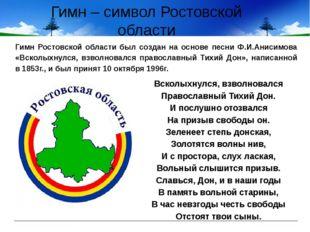 Гимн – символ Ростовской области Гимн Ростовской области был создан на основе